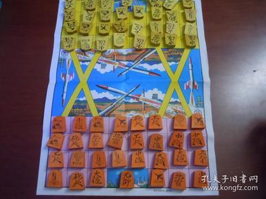 古典游戏 — 新行军将棋 (新军人将棋) 1盒