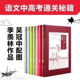 季羡林给孩子的写作课(套装全7册)