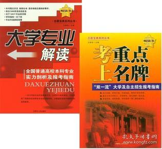 2019大学专业解读+考重点上名牌 志愿宝典系列丛书