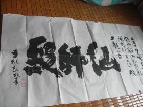 杭州寿魁良书法精品题匾一张:仙师殿(69X136)CM【永久包真】