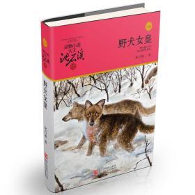 动物小说大王沈石溪·品藏书系:野犬女皇(升级版)