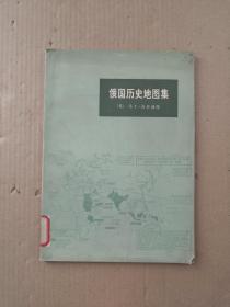俄国历史地图集(馆藏)
