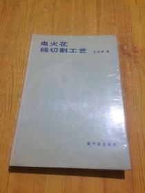 电火花线切割工艺【精装】