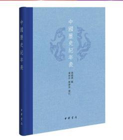 《中国历史纪年表 》(中华书局)