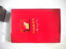 《为祖国争光笔记本》横10高15厘米内页有插图,辽宁沈阳出品,N187号