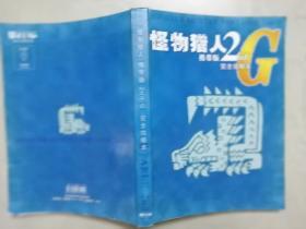 怪物猎人2ndG 携带版 完全攻略本 (无光盘)
