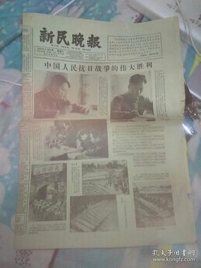 新民晚报1965年8月21日,(抗日战争胜利纪念,毛主席、刘少奇等抗战图片内容)