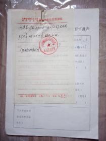天津市下乡知青插队劳动期间工龄计算审批表(1)