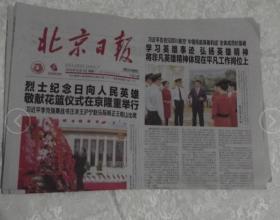北京日报-2018年10月1日 今日8版