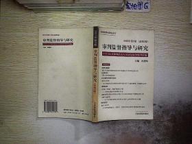 审判监督指导与研究.2001年第2卷(总第2卷)