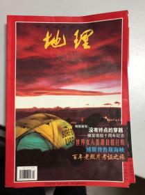 地理知识2000年④⑤⑥⑦⑨【5册】