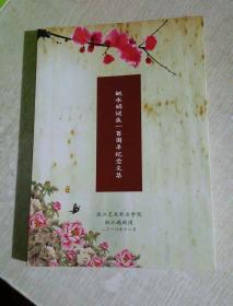 姚水娟诞辰一百周年纪念文集