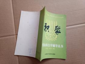 积聚(中医内科自学辅导丛书)