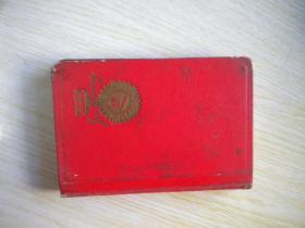 《金奖笔记本》横10高15厘米内页有插图,辽宁沈阳1966出品,N188号