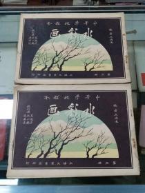 中等学校教本:水彩画(第二册、第三册)共二册 民国二十年一月三版