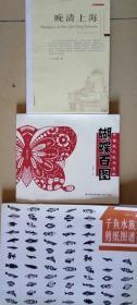 SF22 中国现代民间剪纸-蝴蝶百图(2011年1版1印)