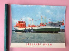 低价,照片,上海东风红造船厂,1970,可见毛主席万岁标语