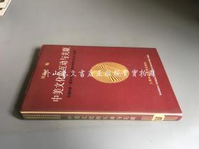 中美文化的互动与关联:中国哈佛—燕京学者第一届学术研讨会论文选编(精装)