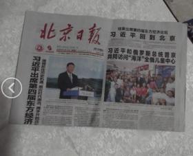 北京日报-2018年9月13日 今日16版