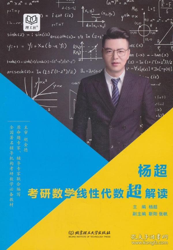 杨超考研数学线性代数超解读