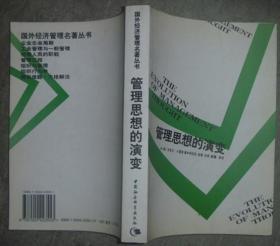 国外经济管理名著丛书:管理思想的演变 【大32开 一版三印 品佳】