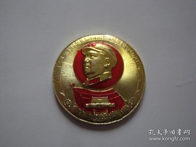 毛主席像章背面字沈冶技校革委会纪念
