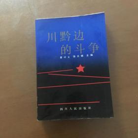 川黔边的斗争 (1937年-1949年)