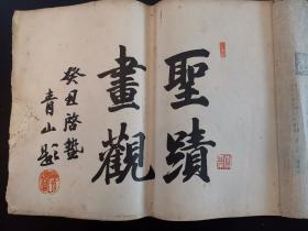 《圣迹画观》1913年天津日本租界河野照相馆印大开本1厚册内容为高清照片版的孔子圣迹图