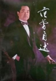 SF14 范曾自述(89年2版2印、国画大师、南开大学教授、私藏品好)