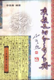 广韵反切今音手册