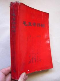 毛主席诗词注释 (成都版,有大量毛主席照、手书诗词)完整无缺  品相以图为准、免争议