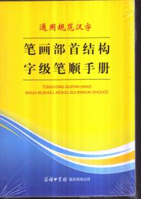 通用规范汉字 笔画部首结构字级笔顺手册