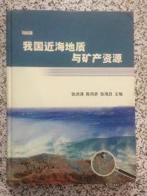我国近海地质与矿产资源