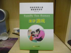 学龄前智障儿童康复教育指导《亲子游戏》含光盘