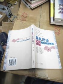 现代汉语名词的多视角研究