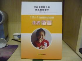 学龄前智障儿童康复教育指导《生活语言》含光盘