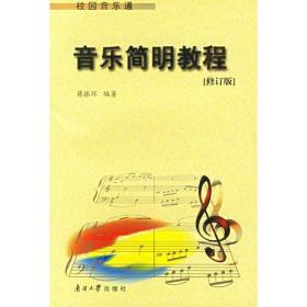 音乐简明教程:校园音乐通