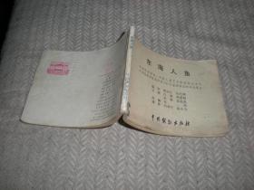东海人鱼》连环画    1980年1版1印  中国戏剧出版社