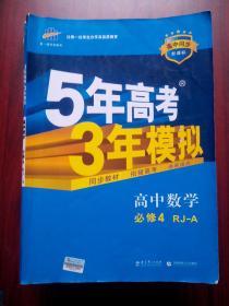 5年高考3年模拟高中数学,高中数学必修4,高中数学辅导,有答案全解全析14
