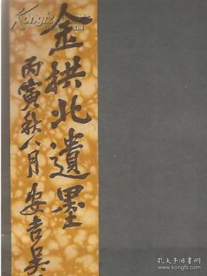 8开,民国书画,1929年金拱北遗墨 第6集 临费小楼人物巨屏【吴昌硕题】 金城 吴昌硕题写书名.