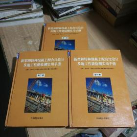 新型和特种混凝土配合比设计及施工性能检测实用手册(第一.二.四册)欠三册