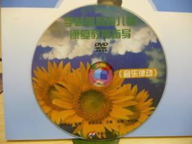 学龄前智障儿童康复教育指导《音乐律动》DVD光盘一张