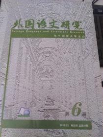 外国语文研究2017年第6期