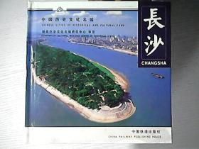 中国历史文化名城.长沙.Changsha:[中英文本]