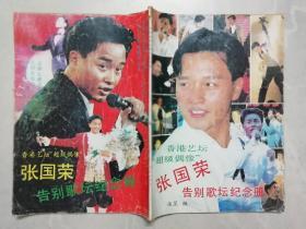 张国荣告别歌坛纪念册 (一版一印 )
