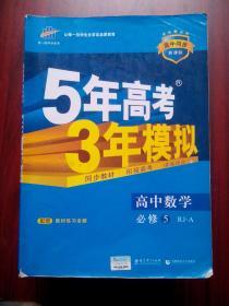 5年高考3年模拟高中数学,高中数学必修5,高中数学辅导,有答案全解全析15