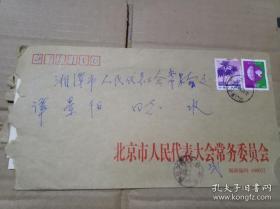 北航第一任校长、原社科院副院长 武光 信札