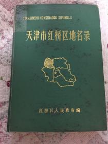 天津市红桥区地名录(1988年一版一印)