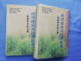 经济建设与社会发展【张奎学术论文集】【张奎签名】