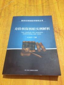 寿险核保核赔实例解析(新世纪保险医学智库丛书) 小16开/  正版
